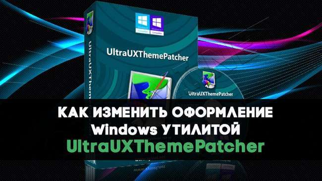 UltraUXThemePatcher що це за програма, як змінити оформлення Windows