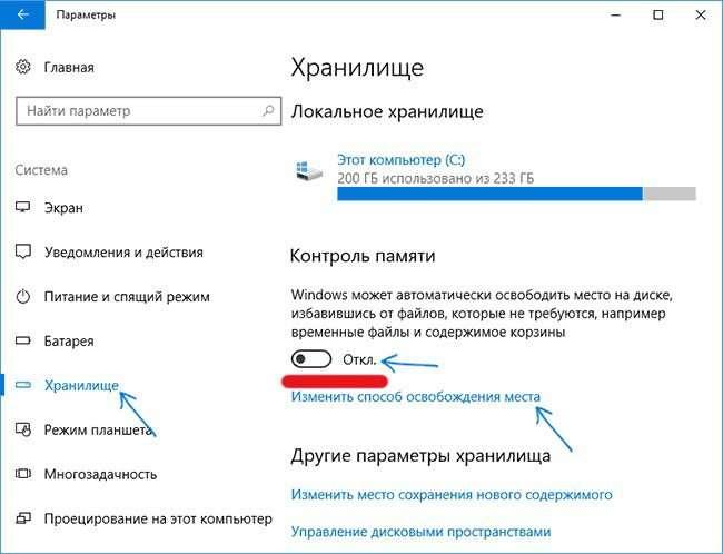 Включаємо автоматичне очищення диска Windows 10