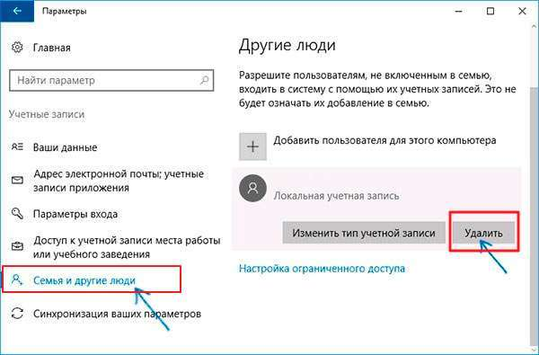 Видаляємо обліковий запис користувача в Windows 10