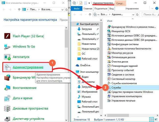 Як відключити непотрібні системні служби Windows 7 / 8 / 10