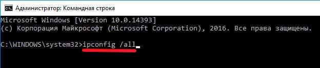 Як дізнатися і змінити MAC-адресу компютера