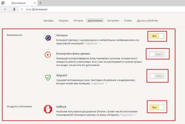 Як відключити AdBlock у браузері