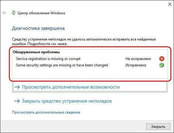 Вирішуємо проблему з встановленням оновлень Windows 10