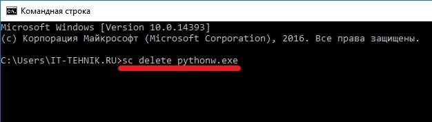 Pythonw.exe що за процес і як з ним боротися?