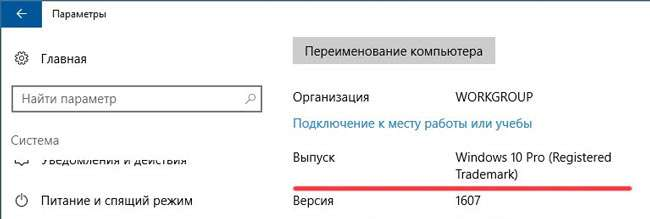Що значить Windows 10 Pro Registered Trademark?