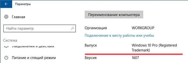 Що значить Windows 10 Pro Registered Trademark?