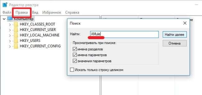 Як видалити шкідливу програму aMule C