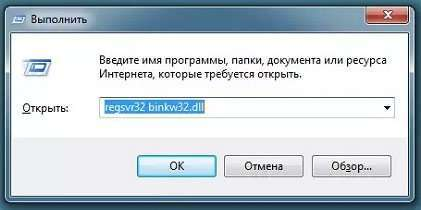 Як binkw32.dll скачати безкоштовно для Windows