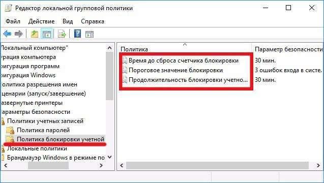 Блокуємо вхід в Windows 10 після неправильних спроб введення пароля