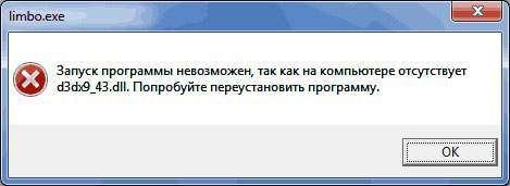 d3dx9_43.dll завантажити для Windows 7 / 8 /10 безкоштовно