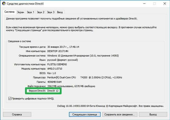 Простий спосіб оновлення DirectX для Windows 10