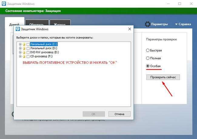 Як перевірити телефон на віруси через компютер або онлайн