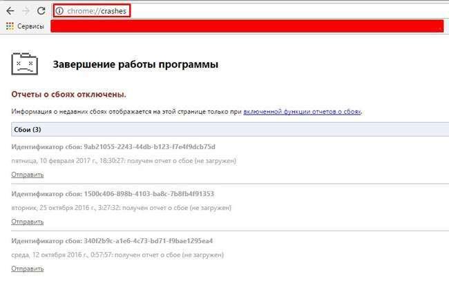 Виправляємо помилку «Опаньки» в Google Chrome