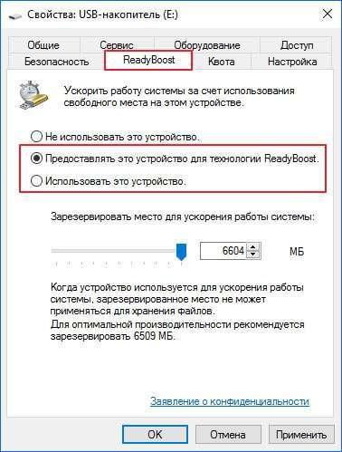 Як активувати Windows ReadyBoost 10 / 8 / 7