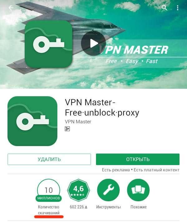 Використовуємо VPN Master для обходу блокування