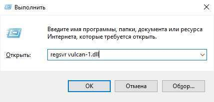 Виправляємо помилку Vulkan-1.dll в Doom