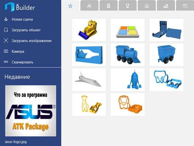 3D Builder Windows 10: навіщо потрібен, як користуватися?