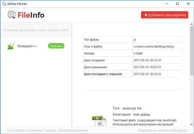 Що за програма AZFiles File Info і як користуватися?