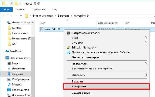 Msvcp140.dll завантажити для Windows 10 x64 – відсутній файл, як виправити
