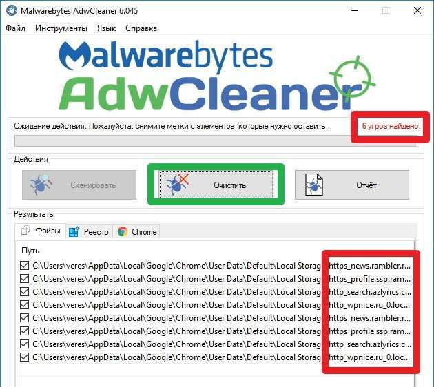 AdwCleaner скачати безкоштовно російською мовою