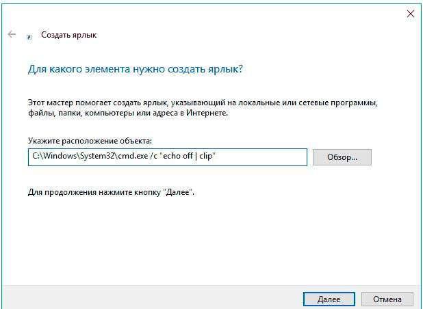 Як очистити буфер обміну Windows