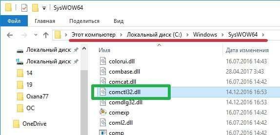 Виправляємо помилку Відсутня comctl32.dll
