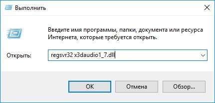Виправляємо помилку Відсутня x3daudio1_7.dll