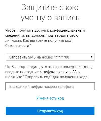 Міняємо пошту до облікового запису Microsoft