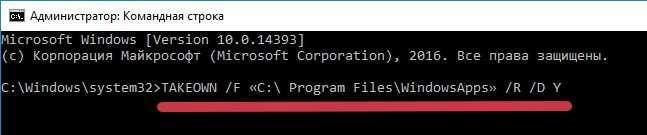 Виправляємо помилку 0x80070091 при відновленні системи