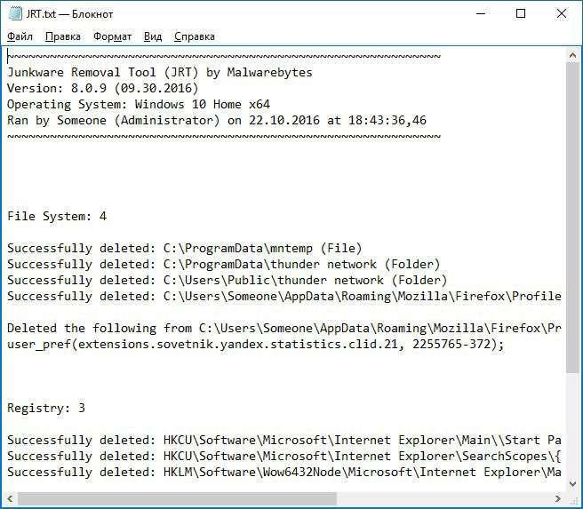 Глибока перевірка на віруси в Junkware Removal Tool