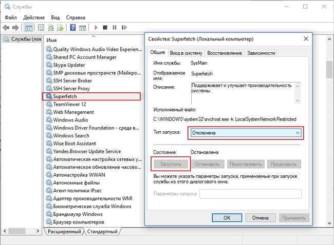 Служба Superfetch Windows: навіщо потрібна, як включити/відключити