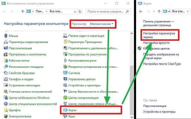 Міняємо дозвіл екрану Windows 10