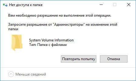 System Volume Information: що за папка, як видалити і чи потрібно?