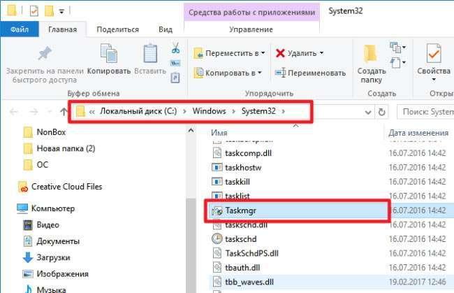 Taskmgr.exe що за процес, як відключити і чи варто?