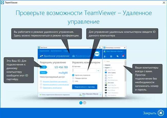 Налаштовуємо віддалений доступ до компютера через Teamviewer
