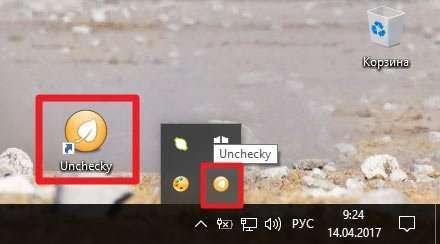 Unchecky що це за програма для блокування вірусів