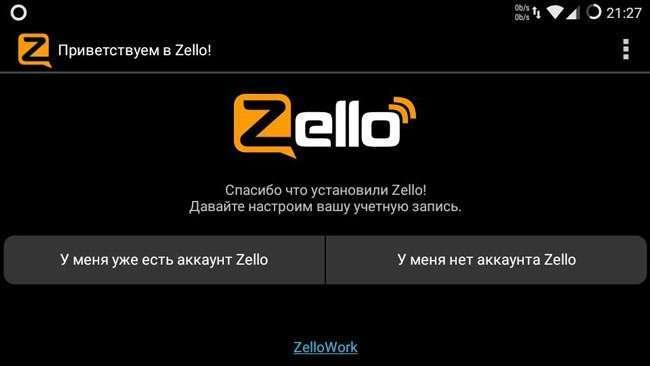Як використовувати додаток Zello рація