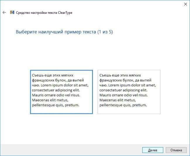 Оптимізуємо відображення шрифтів ClearType