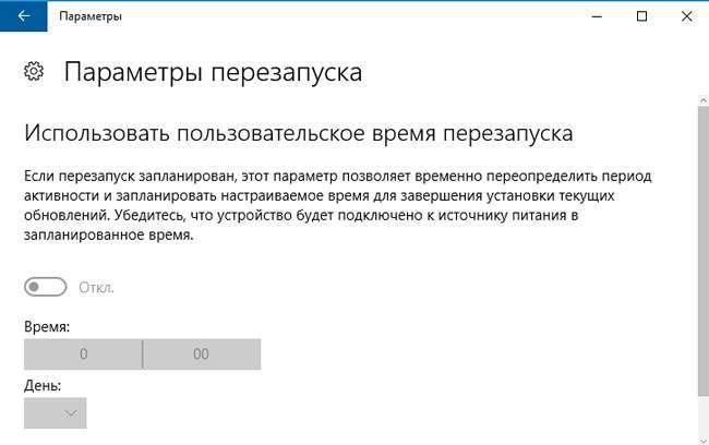 Відключаємо автоматичний перезапуск Windows 10