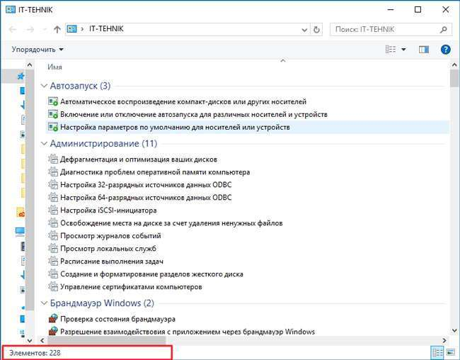 Активуємо режим Бога в Windows 10