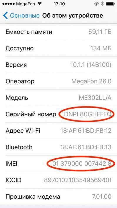 Як перевірити Айфон по IMEI і серійним номером