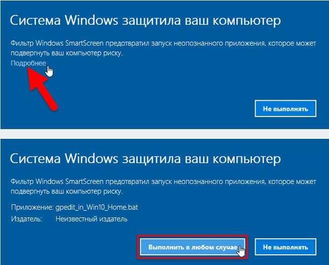Включаємо редактор локальної групової політики Windows 10 Home (Домашня)