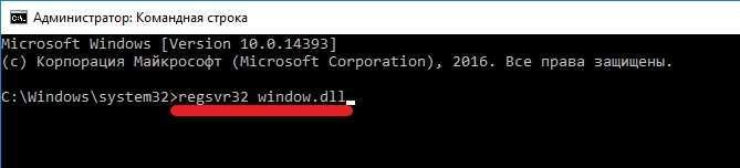 Як завантажити і встановити бібліотеку window.dll для Windows