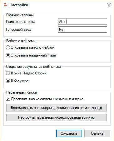 Яндекс.Рядок – як користуватися, відключити або видалити