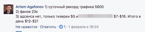 Курс Facebook 2.0 – з 0 до 100$ на добу за 30 днів