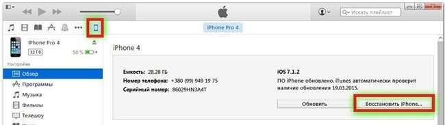 Виправляємо помилку iPhone відключений, підключіться до iTunes