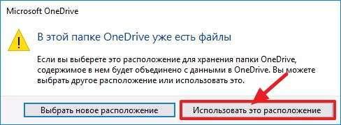 Переносимо папку OneDrive на інший диск