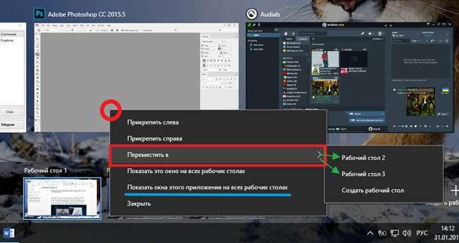 Інструкція по віртуальних робочих столів Windows 10