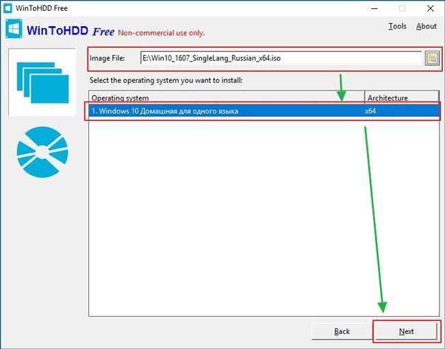Створюємо мультизагрузочную флешку в WinToHDD