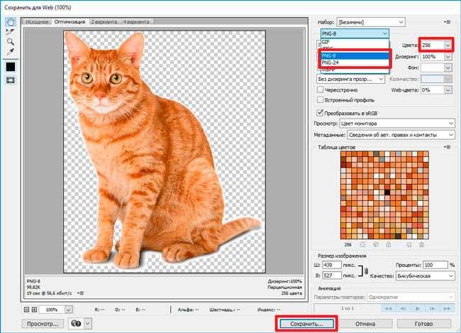 Стискаємо зображення в Photoshop без втрати якості